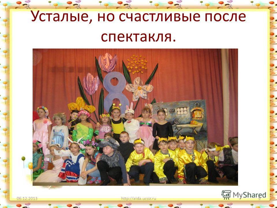 Усталые, но счастливые после спектакля. 07.12.2013http://aida.ucoz.ru9