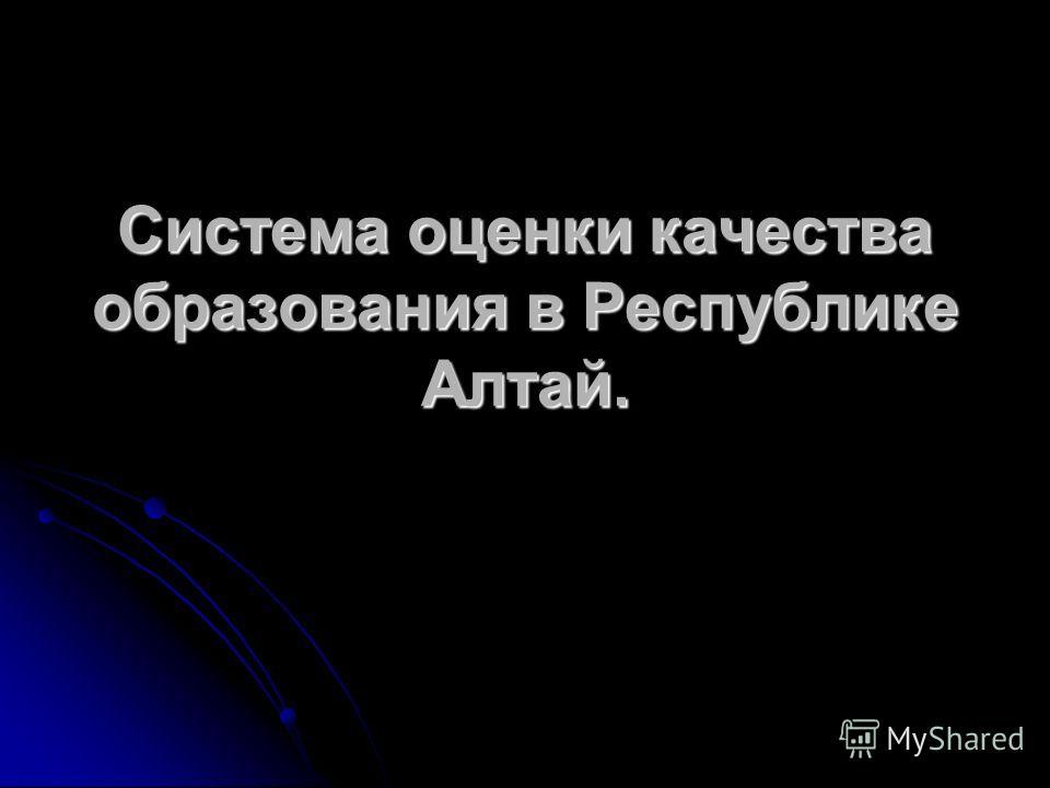 Система оценки качества образования в Республике Алтай.