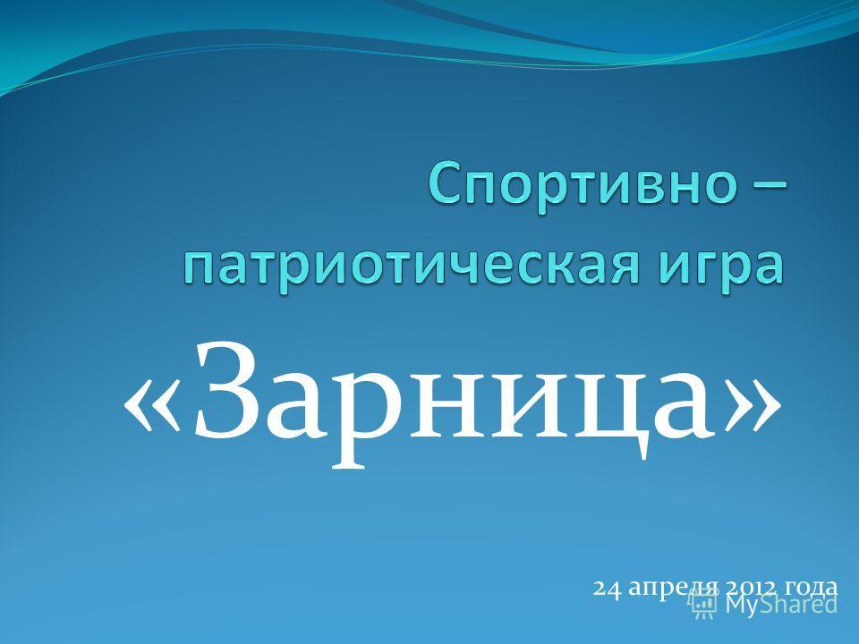 «Зарница» 24 апреля 2012 года
