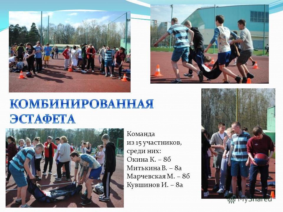 Команда из 15 участников, среди них: Окина К. – 8б Митькина В. – 8а Марчевская М. – 8б Кувшинов И. – 8а
