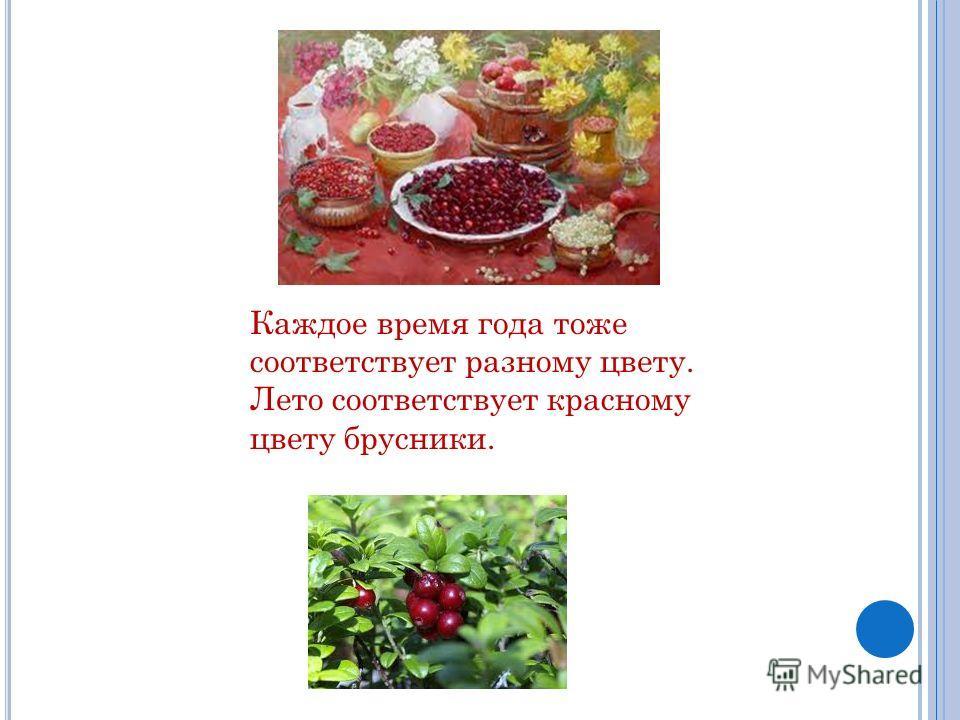 Каждое время года тоже соответствует разному цвету. Лето соответствует красному цвету брусники.
