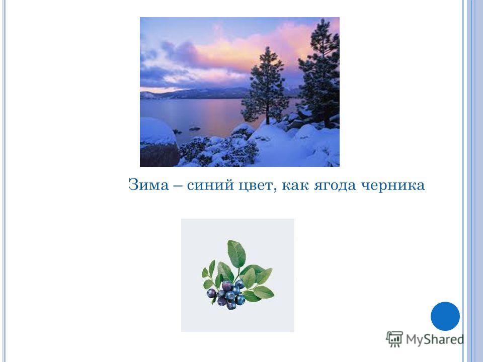 Зима – синий цвет, как ягода черника