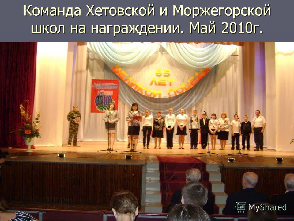 Команда Хетовской и Моржегорской школ на награждении. Май 2010г.