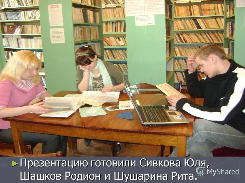 Презентацию готовили Сивкова Юля, Шашков Родион и Шушарина Рита. Презентацию готовили Сивкова Юля, Шашков Родион и Шушарина Рита.