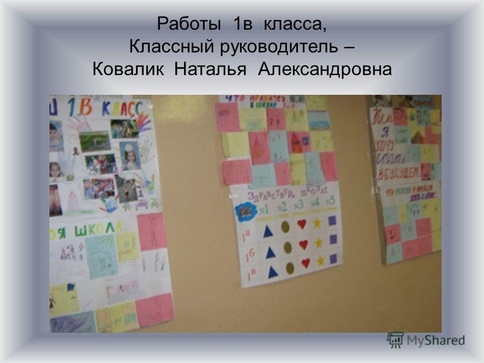 Работы 1в класса, Классный руководитель – Ковалик Наталья Александровна