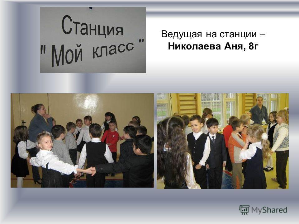 Ведущая на станции – Николаева Аня, 8г
