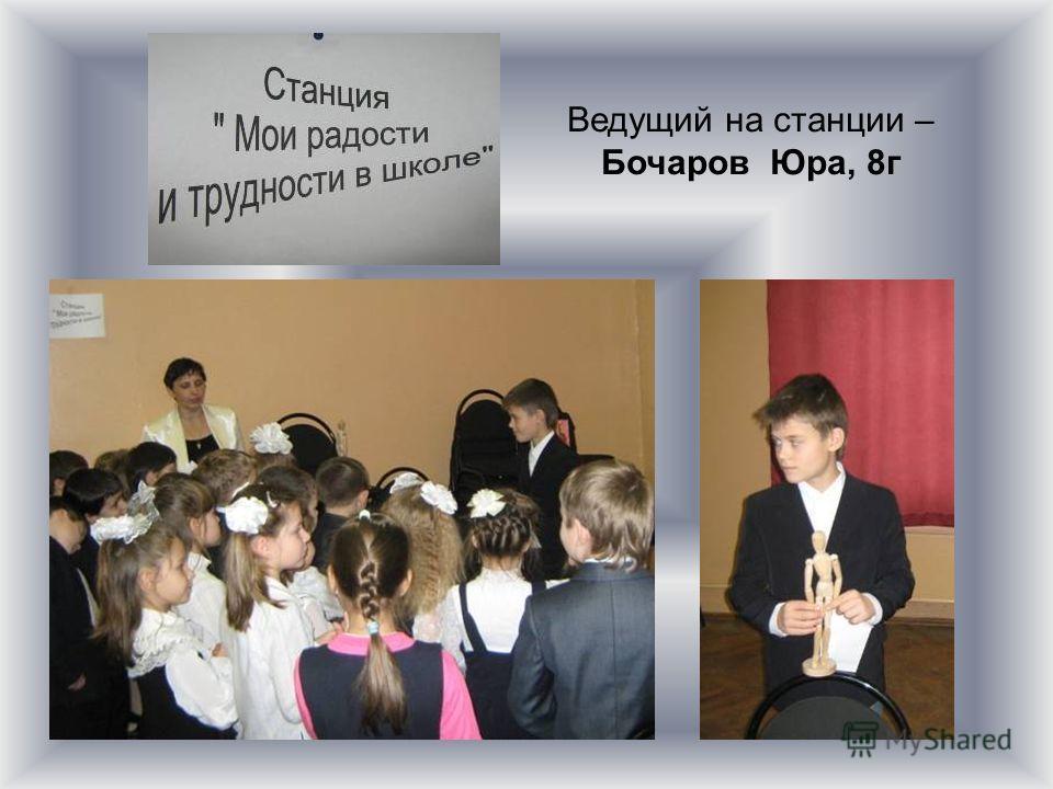 Ведущий на станции – Бочаров Юра, 8г