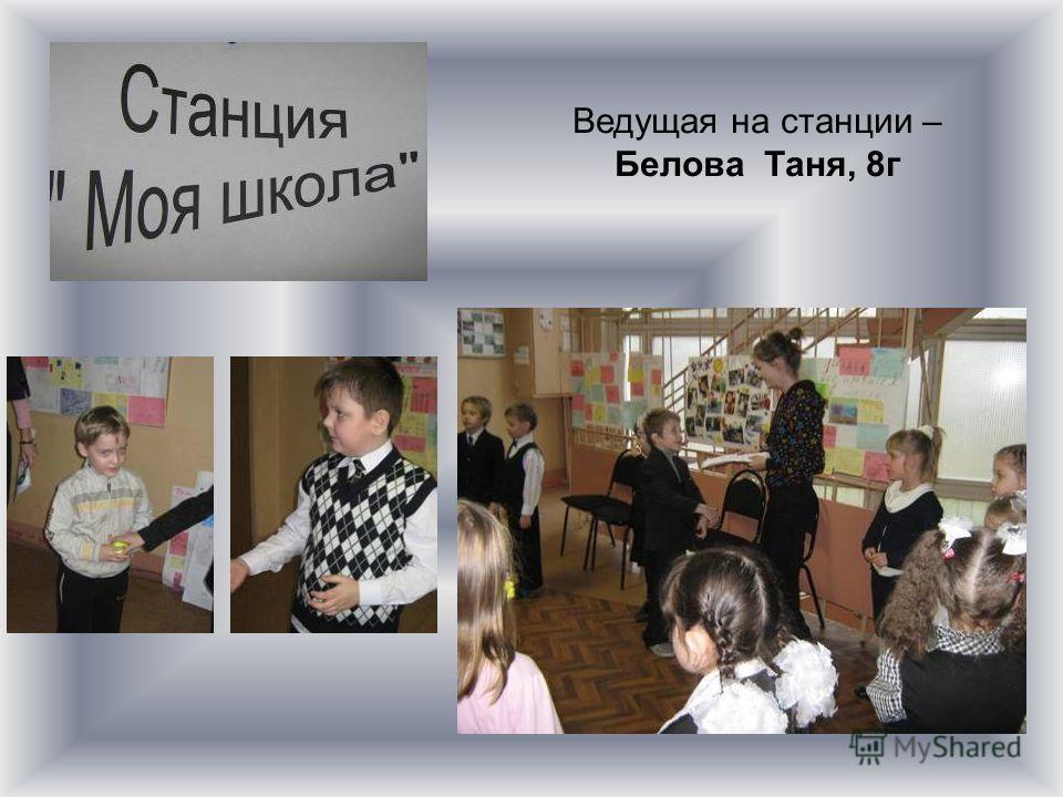 Ведущая на станции – Белова Таня, 8г