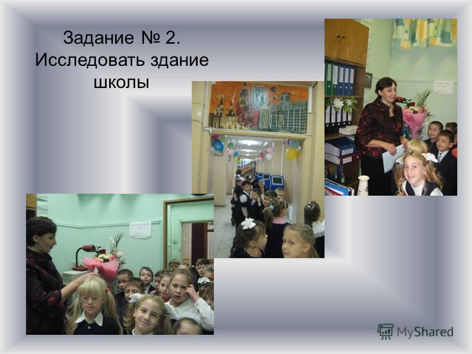 Задание 2. Исследовать здание школы
