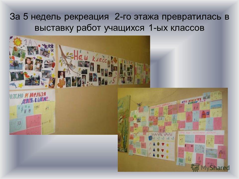 За 5 недель рекреация 2-го этажа превратилась в выставку работ учащихся 1-ых классов