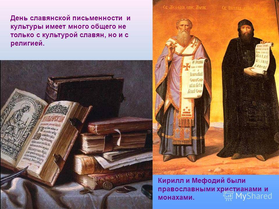 День славянской письменности и культуры имеет много общего не только с культурой славян, но и с религией. Кирилл и Мефодий были православными христианами и монахами.