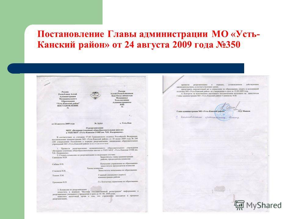 Постановление Главы администрации МО «Усть- Канский район» от 24 августа 2009 года 350