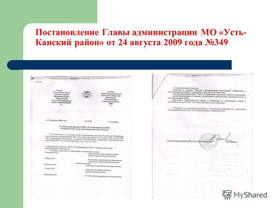 Постановление Главы администрации МО «Усть- Канский район» от 24 августа 2009 года 349