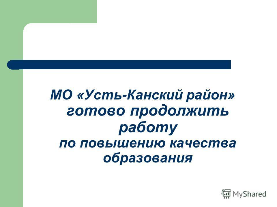 МО «Усть-Канский район» готово продолжить работу по повышению качества образования