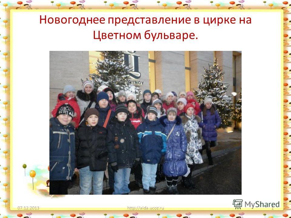 Новогоднее представление в цирке на Цветном бульваре. 07.12.2013http://aida.ucoz.ru1