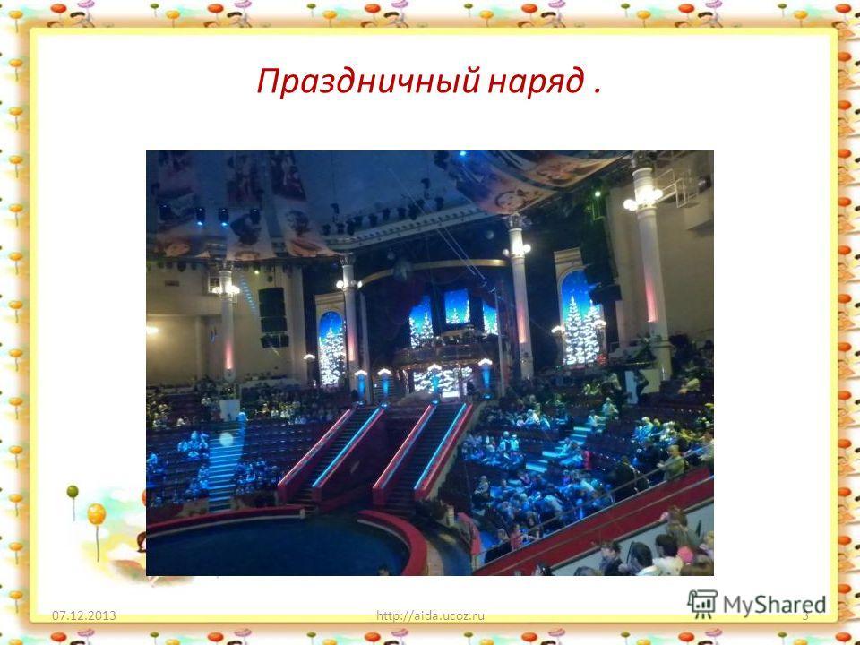 Праздничный наряд. 07.12.2013http://aida.ucoz.ru3