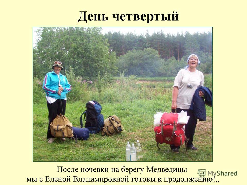 День четвертый После ночевки на берегу Медведицы мы с Еленой Владимировной готовы к продолжению!..