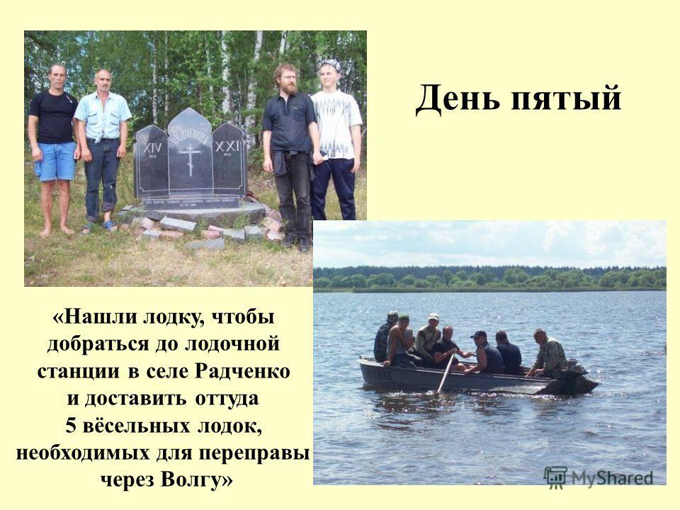 «Нашли лодку, чтобы добраться до лодочной станции в селе Радченко и доставить оттуда 5 вёсельных лодок, необходимых для переправы через Волгу» День пятый
