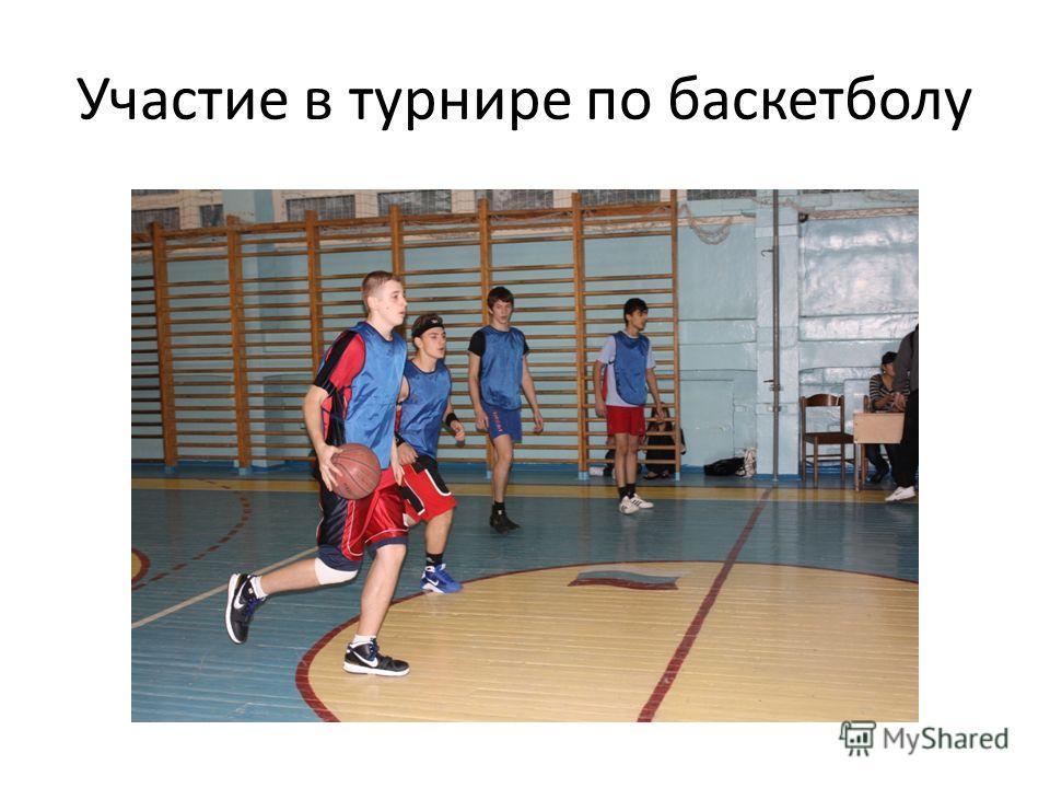Участие в турнире по баскетболу