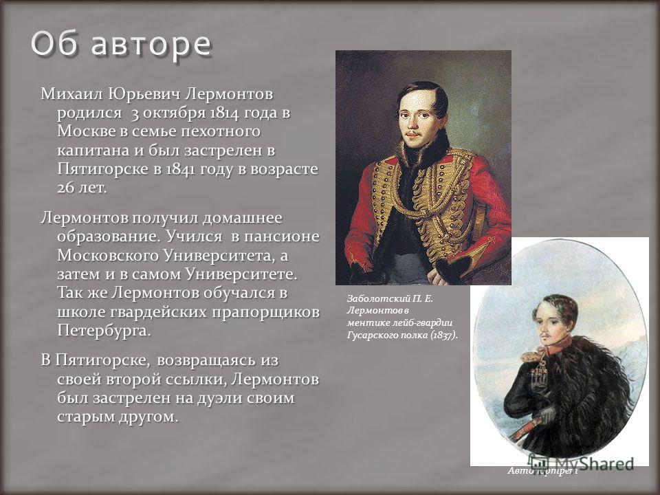 Автопортрет Заболотский П. Е. Лермонтов в ментике лейб-гвардии Гусарского полка (1837).