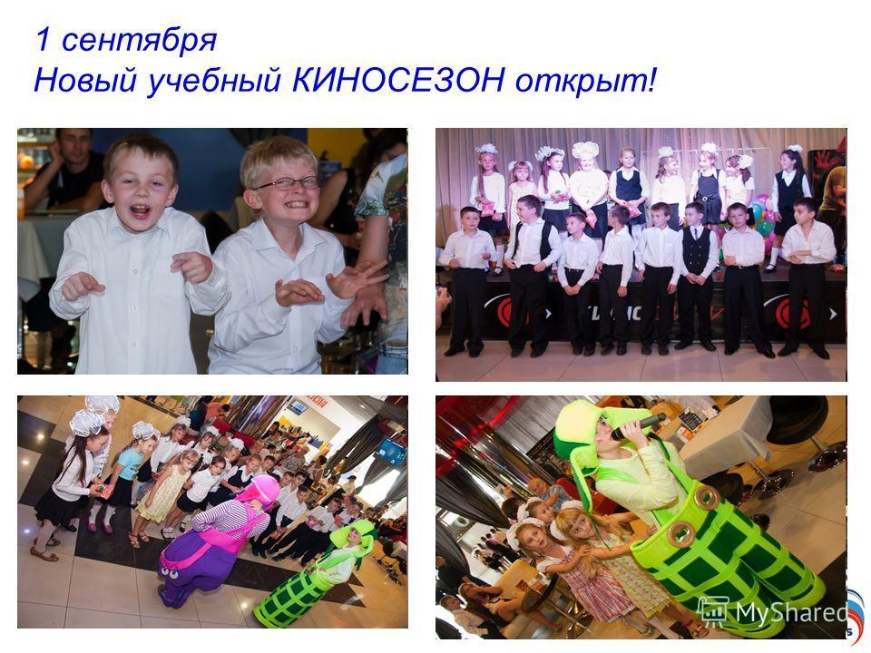 1 сентября Новый учебный КИНОСЕЗОН открыт!