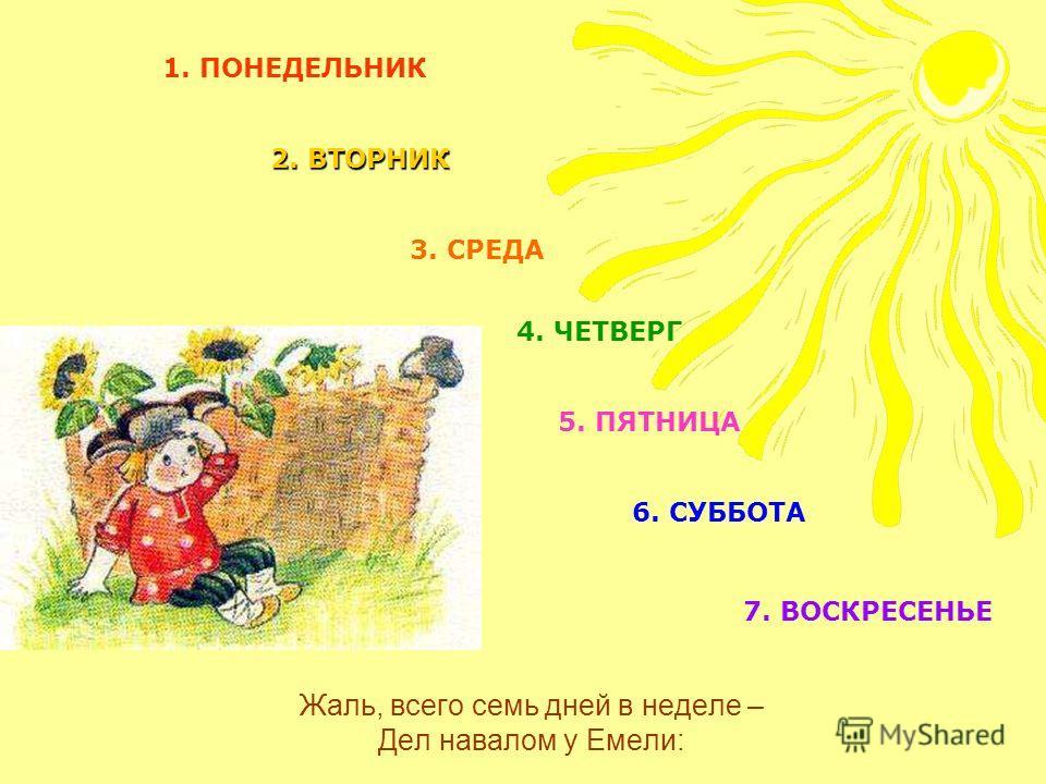 СЕМЬ ДНЕЙ НЕДЕЛИ Андрей Усачев 900igr.net