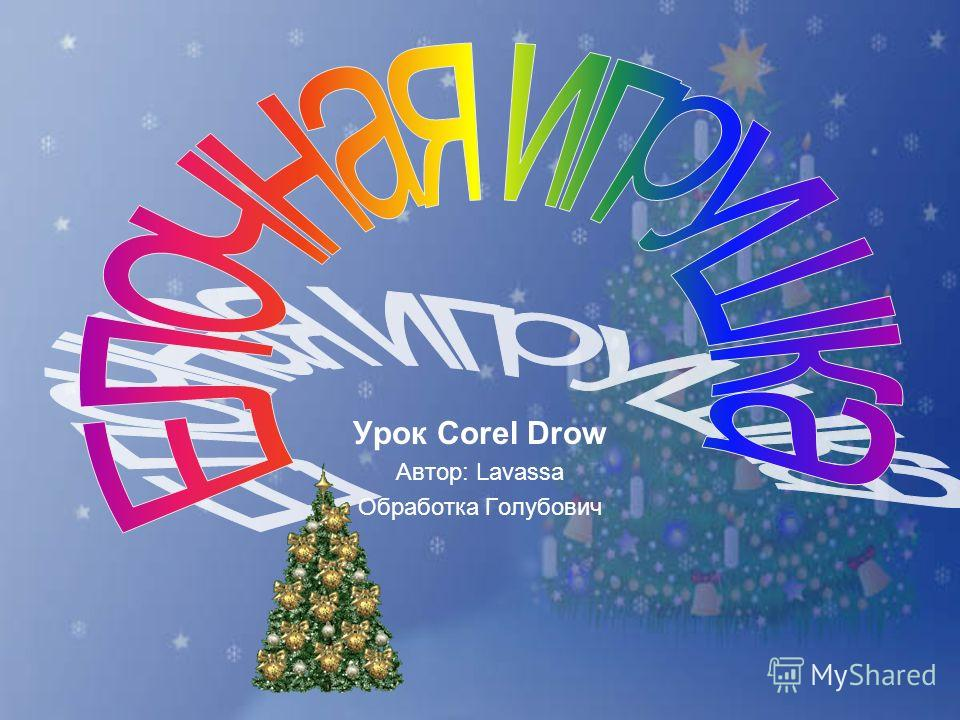 Урок Corel Drow Автор: Lavassa Обработка Голубович