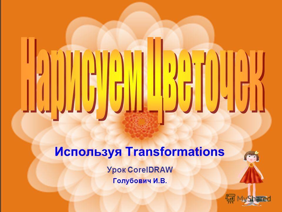 Используя Transformations Урок CorelDRAW Голубович И.В.