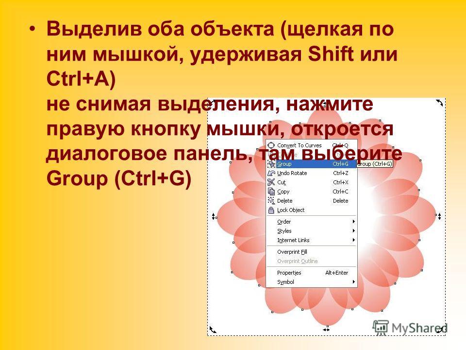 Выделив оба объекта (щелкая по ним мышкой, удерживая Shift или Ctrl+A) не снимая выделения, нажмите правую кнопку мышки, откроется диалоговое панель, там выберите Group (Ctrl+G)