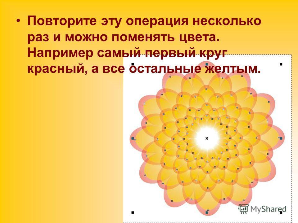 Повторите эту операция несколько раз и можно поменять цвета. Например самый первый круг красный, а все остальные желтым.