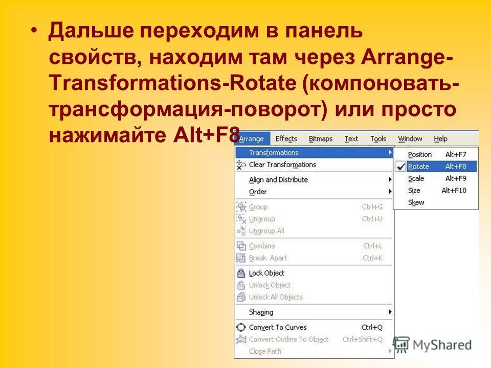 Дальше переходим в панель свойств, находим там через Arrange- Transformations-Rotate (компоновать- трансформация-поворот) или просто нажимайте Alt+F8