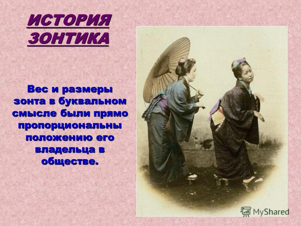 ИСТОРИЯ ЗОНТИКА Примечательно, что в те времена зонт был скорее свидетельством статуса: с ним могли появляться только мандарины фараоны и прочие важные персоны.