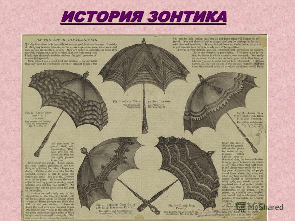 В ХVII веке стараниями французов зонт из статусного предмета пpeвращается в весьма распространенный модный аксессуар - парасоль (от фр. «parasol» - зонтик от солнца).