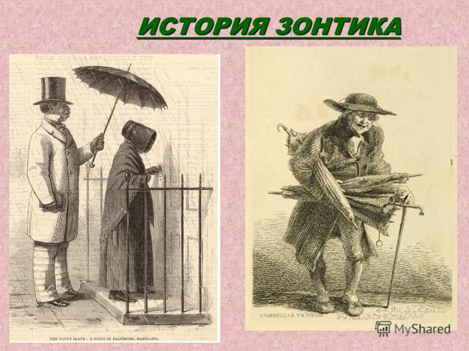 Однако в 1772 году в истории зонта произошло знаменательное событие - над его дизайном основательно поработал англичанин Джон Ханвэй - заядлый путешественник и экспериментатор.