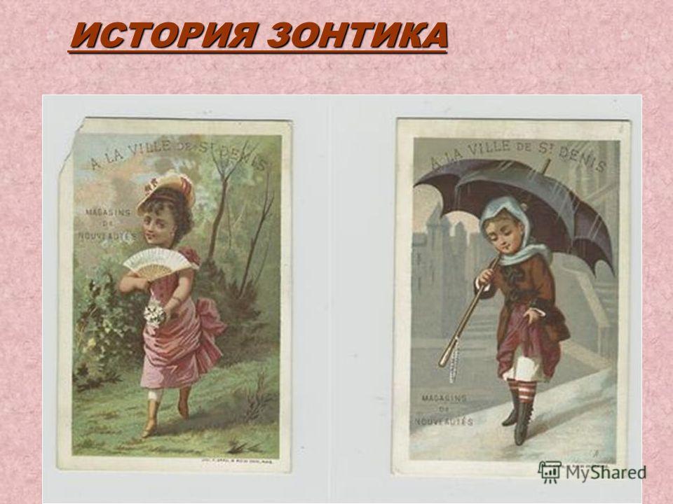 Украшенные бахромой и кружевом элегантные дамские зонтики от солнца по-прежнему были самым актуальным товаром, однако все активнее стали входить в обиход и более практичные «дождевые» модели.