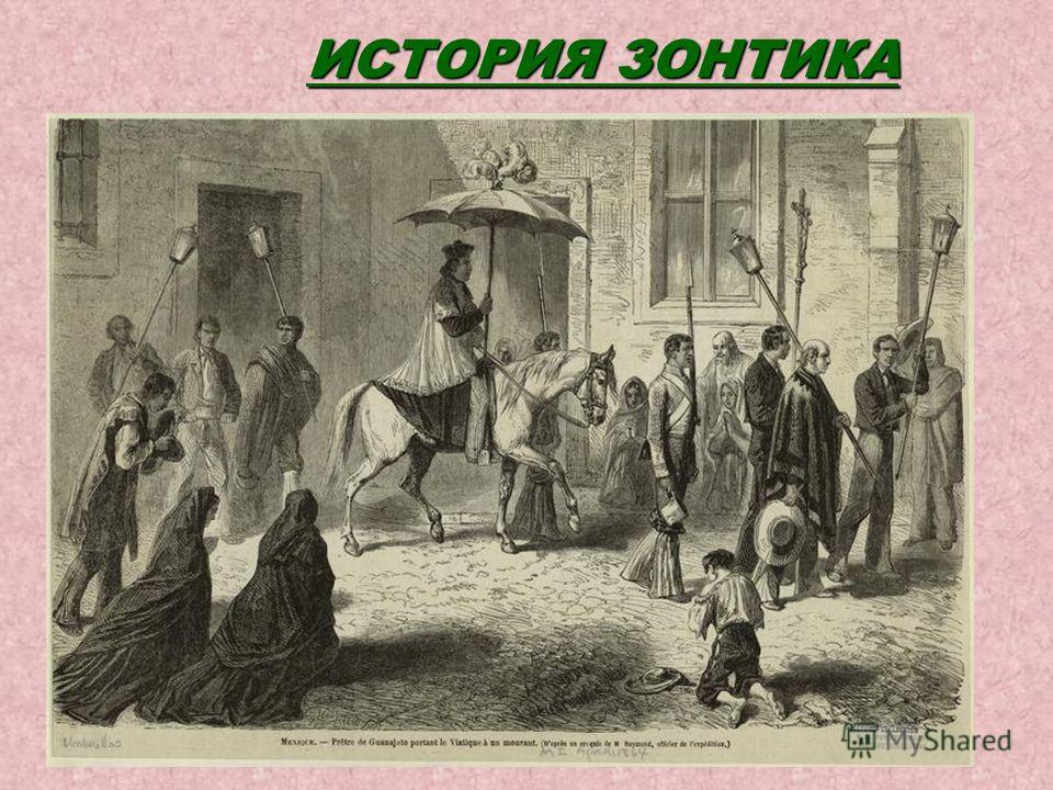 Во второй половине XIX века практичные зонтики наконец вырвались вперед, оставив позади кружева и рюши. Причем утилитарные модели носили и мужчины, и женщины.
