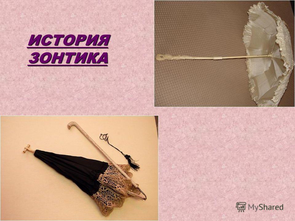 ИСТОРИЯ ЗОНТИКА В начале XX века изящные и бесполезные женские зонтики всё еще держали свои позиции, но после Первой мировой войны, к 1920-м годам, они уступили место практичным бумажным моделям от солнца и клеенчатым - от дождя.