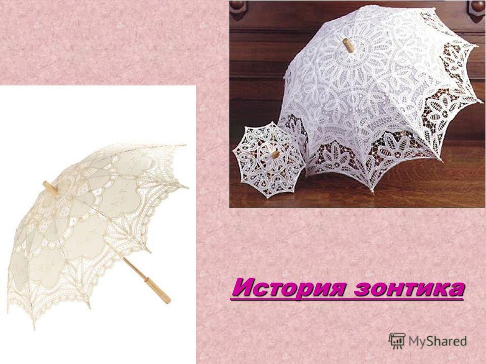 Старинные зонтики до сих пор продаются на антикварных аукционах