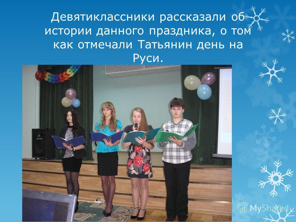 Девятиклассники рассказали об истории данного праздника, о том как отмечали Татьянин день на Руси.