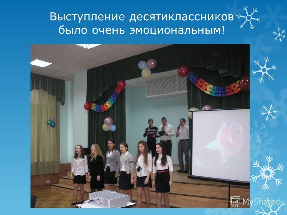 Выступление десятиклассников было очень эмоциональным!