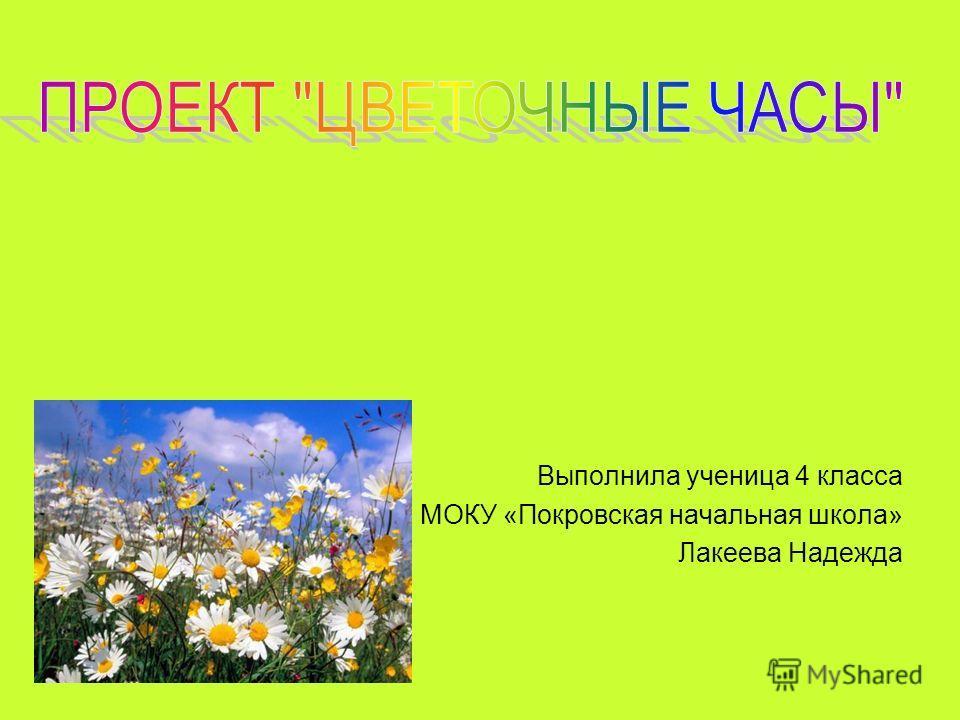 Выполнила ученица 4 класса МОКУ «Покровская начальная школа» Лакеева Надежда