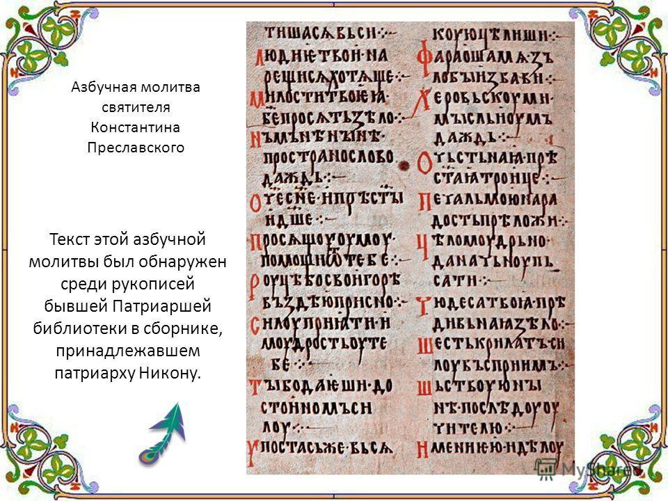 Текст этой азбучной молитвы был обнаружен среди рукописей бывшей Патриаршей библиотеки в сборнике, принадлежавшем патриарху Никону. Азбучная молитва святителя Константина Преславского