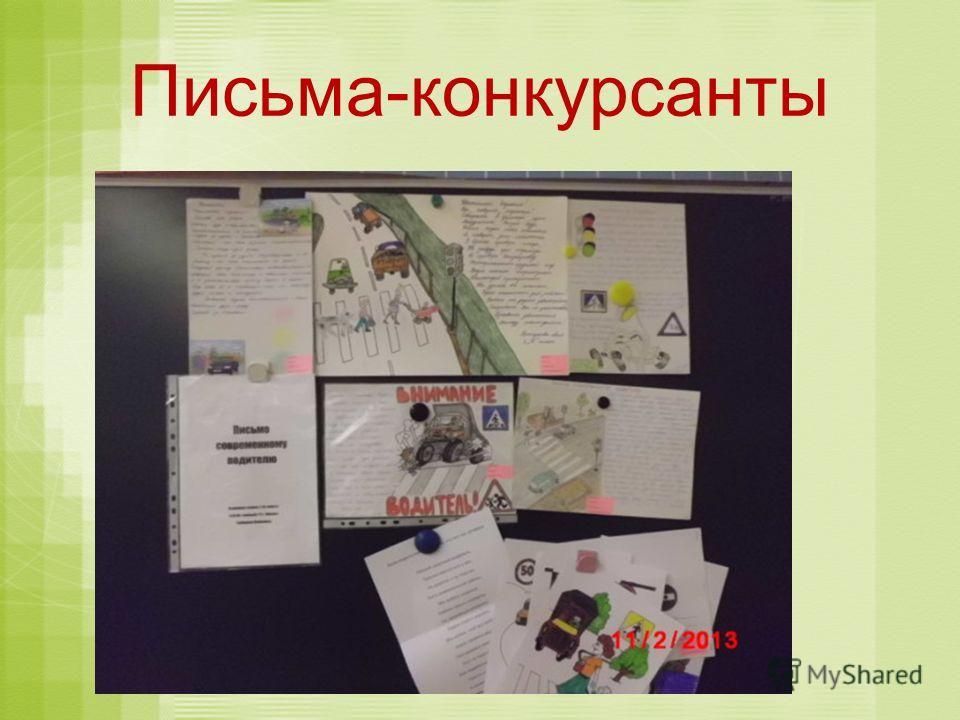 Письма-конкурсанты