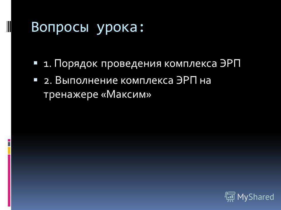 Вопросы урока: 1. Порядок проведения комплекса ЭРП 2. Выполнение комплекса ЭРП на тренажере «Максим»