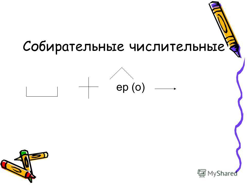 Собирательные числительные ер (о)