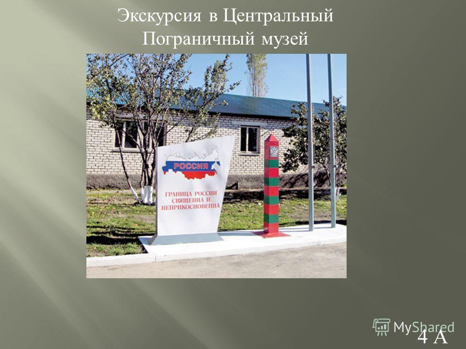 Экскурсия в Центральный Пограничный музей 4 А