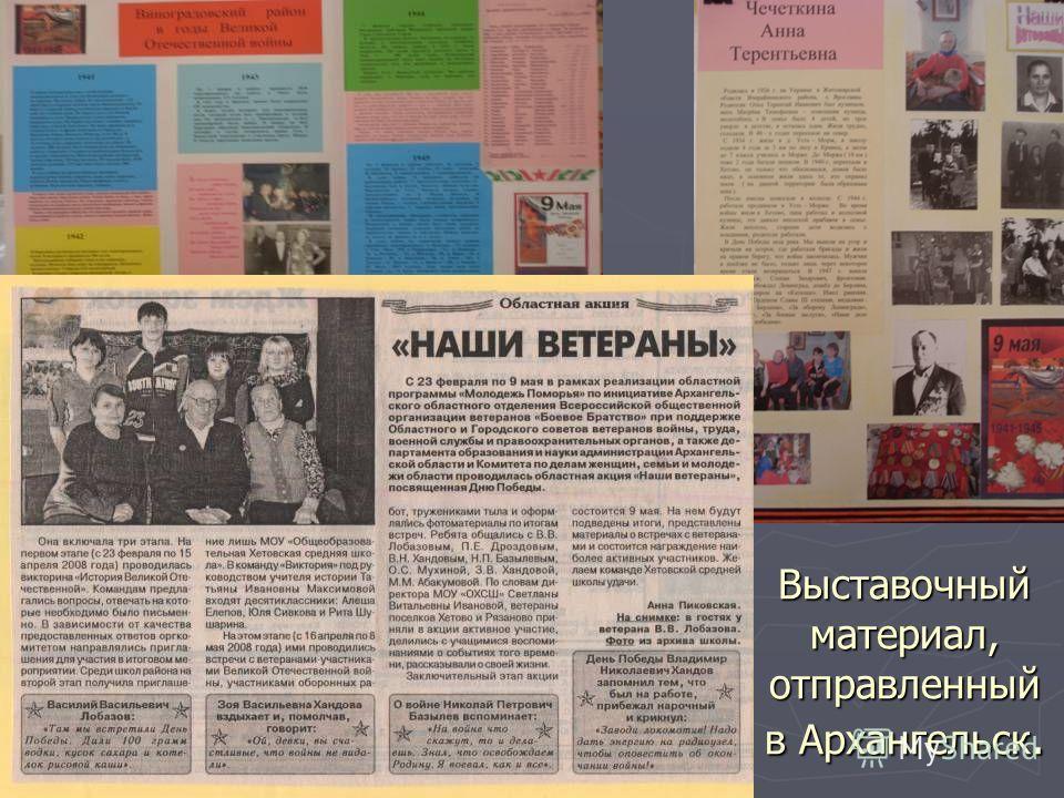 Выставочный материал, отправленный в Архангельск.