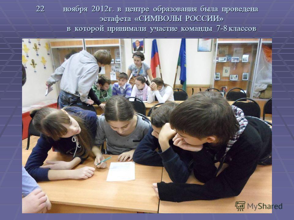 22ноября 2012г. в центре образования была проведена эстафета «СИМВОЛЫ РОССИИ» в которой принимали участие команды 7-8 классов