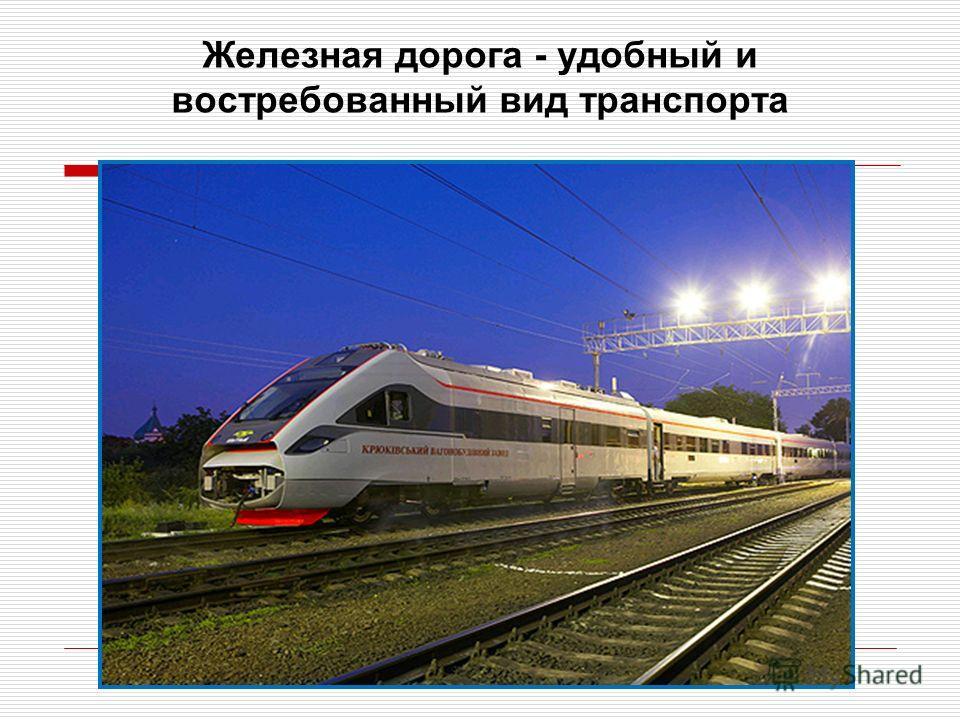 Железная дорога - удобный и востребованный вид транспорта