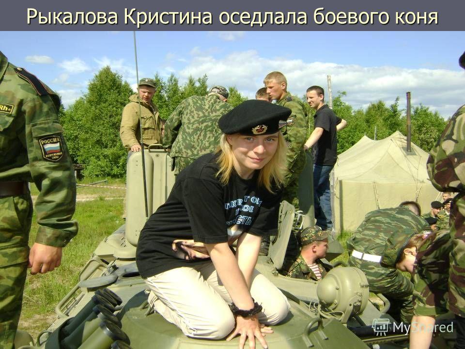 Рыкалова Кристина оседлала боевого коня